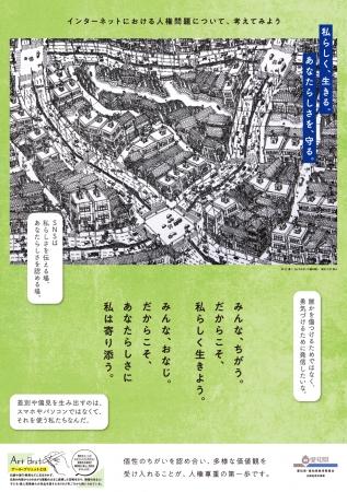 人権啓発ポスター(インターネットにおける人権問題)