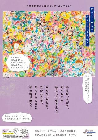 人権啓発ポスター(性的少数者の人権)