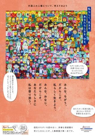 人権啓発ポスター(外国人の人権)