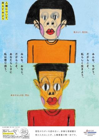 人権啓発ポスター(メインポスター)