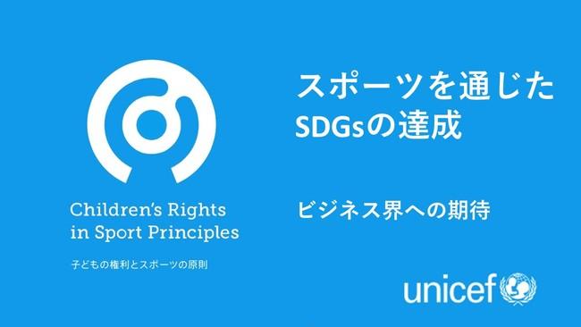 (C) 日本ユニセフ協会