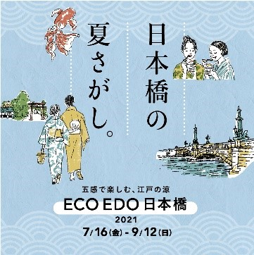 ECO EDO 日本橋 2021メインビジュアル