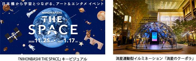 日本橋の街を舞台に「宇宙」をテーマにしたエンターテイメントイベント「NIHONBASHI THE SPACE」開催(日程:2020年11月25日(水)~2021年1月17日(日))