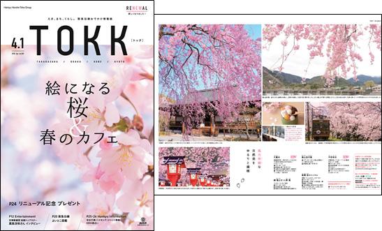 22年ぶりに全面リニューアルするTOKK(2018年4月1日号)イメージ