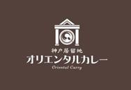 神戸居留地オリエンタルカレー
