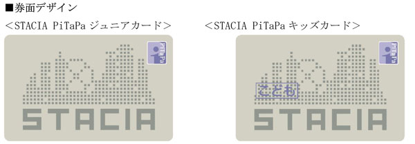 STACIA PiTaPaジュニアカード ...