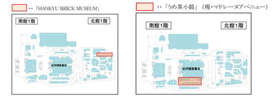 (左) 「HANKYU BRICK MUSEUM」リニューアル場所(右) 「うめ茶小路」リニューアル場所
