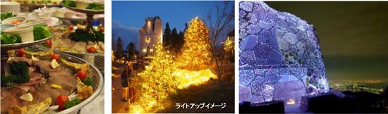 (左)クリスマスディナー (中央・右)エリア内のライトアップと六甲山光のアート