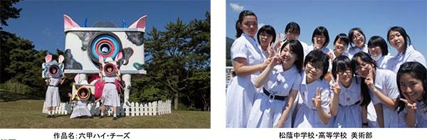 (左)作品名:六甲ハイ・チーズ (右)松蔭中学校・高等学校-美術部