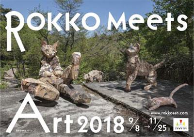 六甲ミーツ・アート 芸術散歩 2018