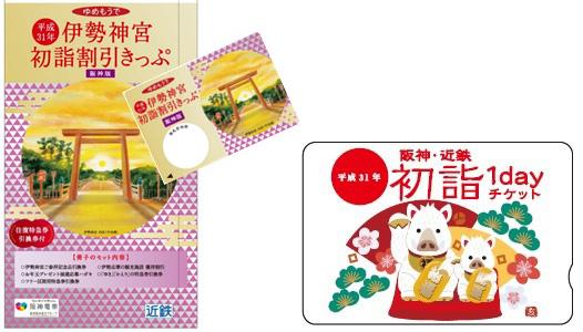 阪神版「伊勢神宮初詣割引きっぷ」・「阪神・近鉄 初詣1dayチケット」