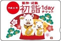 「阪神・近鉄 初詣1dayチケット」