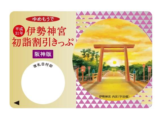 阪神版「伊勢神宮初詣割引きっぷ」