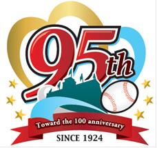 阪神甲子園球場 95周年記念ロゴ