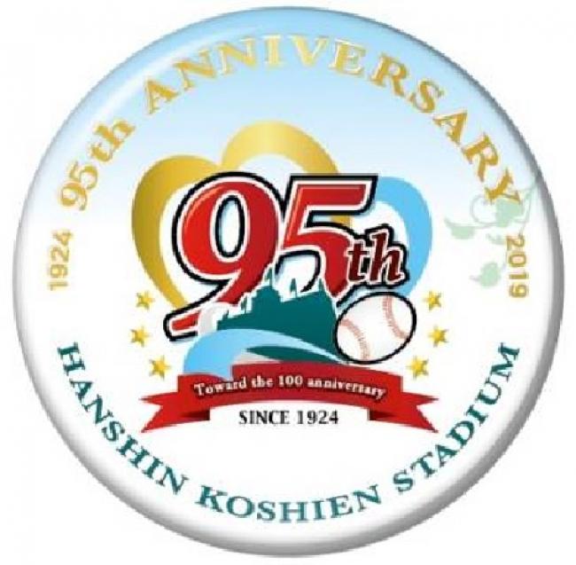 95周年記念限定グッズ