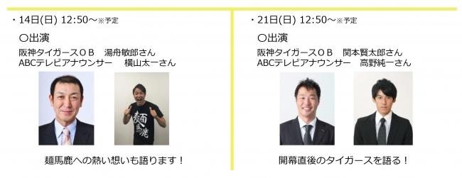 阪神タイガースOBスペシャルトークショー