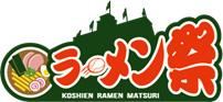 甲子園ラーメン祭×麺馬鹿