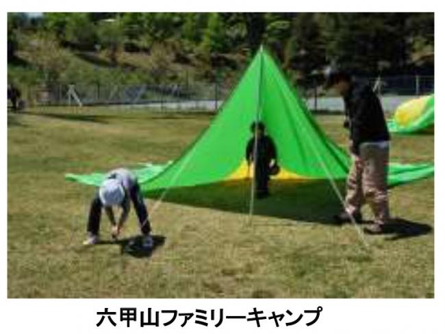 六甲山ファミリーキャンプ