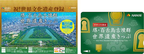(左から)ポスターイメージ、券面イメージ