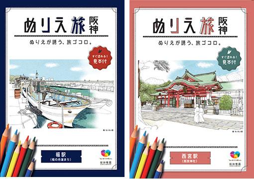 <『ぬりえ旅 阪神』表紙イメージ>