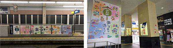 左から)今津駅の装飾、御影駅の装飾