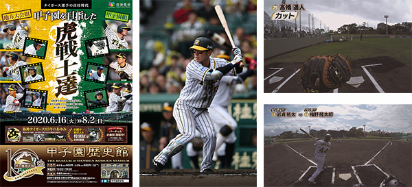 左から)<企画展ポスター>、<開星高校で甲子園に出場した糸原選手>、<投球体感映像・審判カメラ映像>