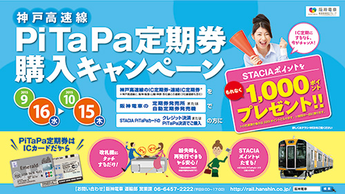 「神戸高速線〈PiTaPa〉定期券 購入キャンペーン」を実施します! ~対象者には1,000円相当のSTACIAポイントをプレゼント~