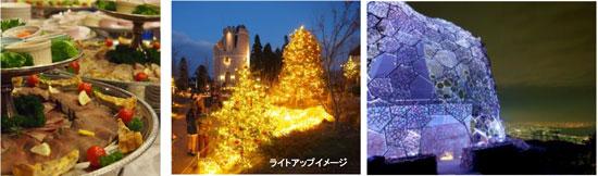 (左)クリスマスディナー (中央)エリア内のライトアップ (右)六甲山光のアート