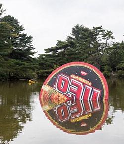 作品名:w#190 UFO - unidentified falling object(未確認墜落物体)