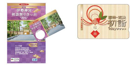 (左)「阪神版 伊勢神宮初詣割引きっぷ」 (右)「阪神・近鉄 初詣1dayチケット」