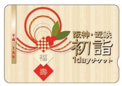 阪神・近鉄初詣1dayチケット
