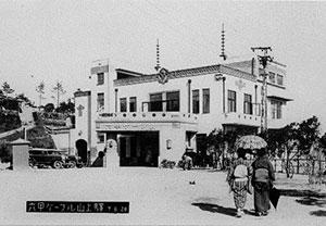 開業当初の六甲ケーブル 六甲山上駅(1932年・昭和7)