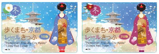 (左)<歩くまち・京都レールきっぷ1日版券面> (右)<歩くまち・京都レールきっぷ2日版券面>
