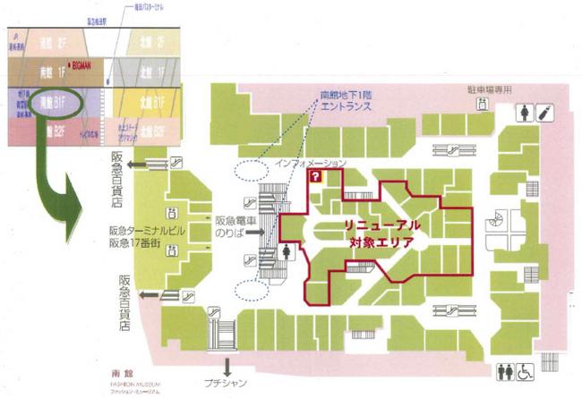 「阪急三番街」が、より開放的で居心地のよい空間に変わり ...
