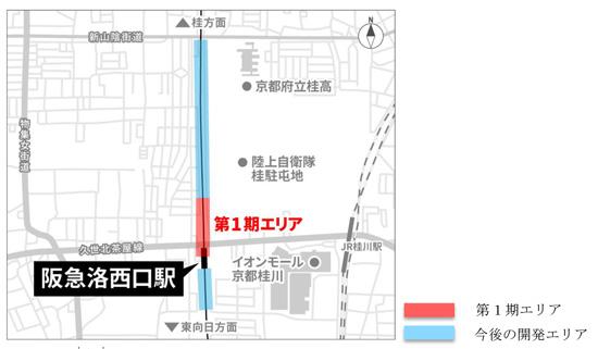「TauT(トート)阪急洛西口」開発エリアの位置図