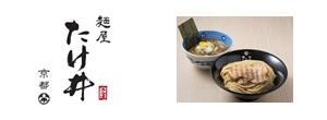 京都 麺屋たけ井