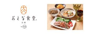おとな食堂京都
