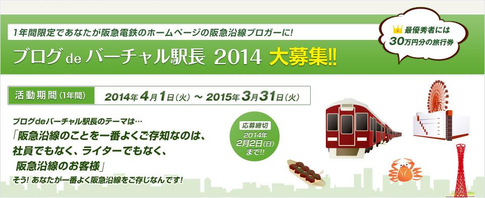 阪急電鉄 選考