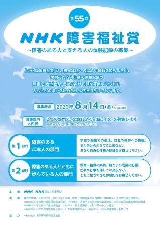 第55回NHK障害福祉賞