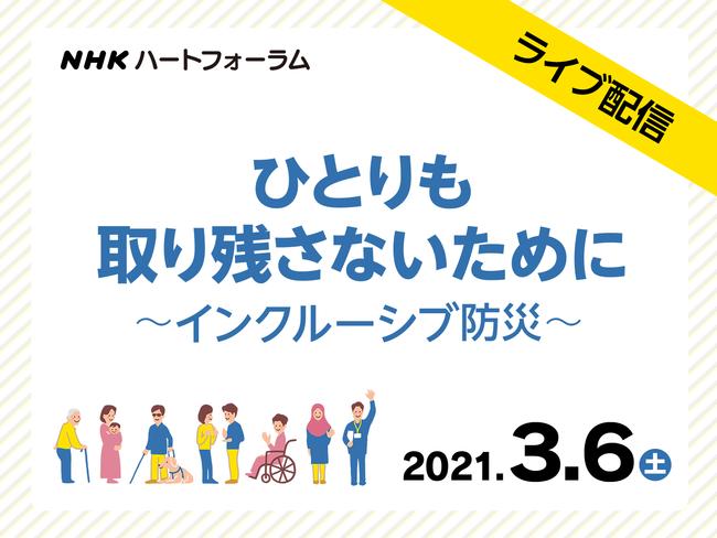 「インクルーシブ防災」3月6日ライブ配信