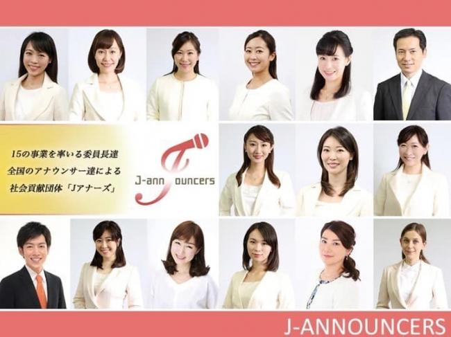 日本最大級のアナウンサーによる社会貢献団体『Jアナーズ』