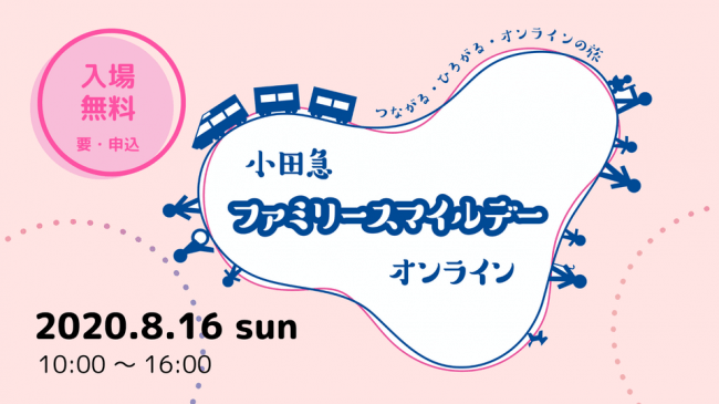 小田急ファミリースマイルデーオンライン