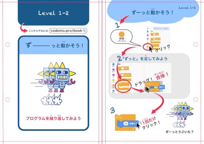 Codomoプログラミング教材サンプル