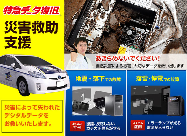 地震 沖 福島 県