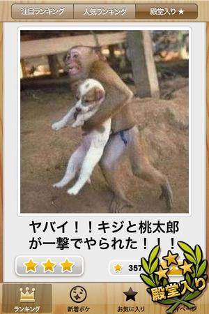 270 万ボケ収録のお笑いアプリ「ボケて」iPhone 版リリース ~3