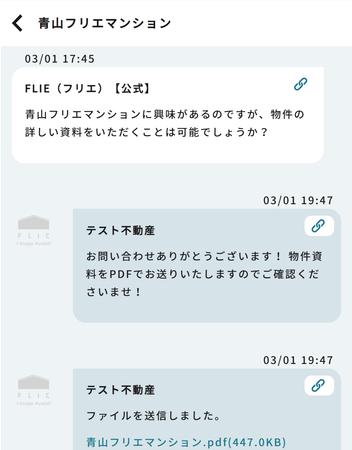 ダイレクトメッセージ機能