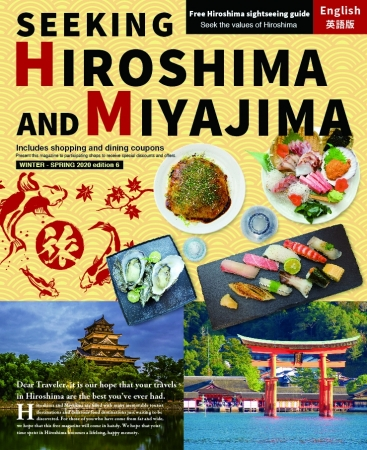 SEEKING HIROSHIMAの表紙