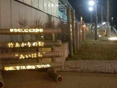 昨年、JR相原駅前で点灯した様子