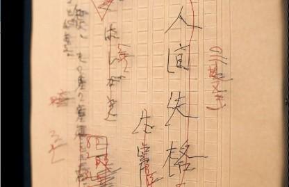 荒井美波『行為の軌跡』より太宰治『人間失格』2012