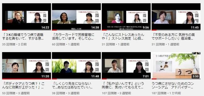 YouTube対談の一例
